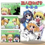 >_< 4girls :d battle blonde_hair blue_eyes bow closed_eyes comic crying drill_hair fairy fairy_wings female from_side fukaiton gohei hair_bow hakurei_reimu long_hair looking_at_viewer luna_child multiple_girls o_o open_mouth oriental_sacred_place profile red_eyes short_hair silhouette smile star_sapphire sunny_milk tears touhou translation_request upper_body very_long_hair wince wings