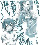 1boy 1girl blue crossdressing higurashi_no_naku_koro_ni maebara_keiichi monochrome one-piece_swimsuit ryuuguu_rena school_swimsuit sketch suzushiro_kurumi swimsuit take_it_home translated