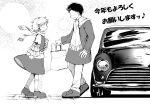 asuima bag bread car cress dress food ground_vehicle mini_cooper monochrome motor_vehicle scarf translated vehicle