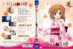 1boy 2girls absurdres cover dvd_cover highres higurashi_no_naku_koro_ni japanese_clothes kimono maebara_keiichi multiple_girls ryuuguu_rena sakai_kyuuta takano_miyo