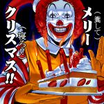1boy afro cake candle christmas creepy food grin male_focus masao mcdonald's pastry ronald_mcdonald slice_of_cake smile solo translated what you_gonna_get_raped