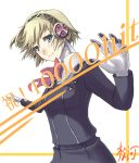 aegis aegis_(persona) android atlus blonde_hair chan_co persona persona_3 robot_girl short_hair