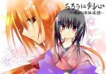 1boy 1girl himura_kenshin japanese_clothes jin_rikuri kimono long_hair orange_hair red_eyes rurouni_kenshin scar yukishiro_tomoe