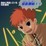 1boy clapping crossover emiya_shirou fate/stay_night fate_(series) fullmetal_alchemist furigana lowres male_focus parody solo translated yuuji