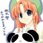 1girl female hong_meiling lowres panda simple_background solo tajima_yuuki the_embodiment_of_scarlet_devil touhou translation_request