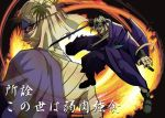 bandage rurouni_kenshin sarashi shishio_makoto sword tsukumo weapon