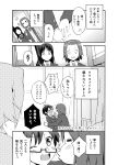 absurdres akiyama_mio blush glasses highres hirasawa_yui k-on! long_hair manabe_nodoka monochrome open_mouth short_hair tainaka_ritsu translation_request yuri zasshu_tamashii