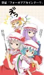 4girls cosplay female flandre_scarlet flandre_scarlet_(cosplay) haniwa haniwa_(leaf_garden) izayoi_sakuya multiple_girls patchouli_knowledge remilia_scarlet siblings sisters the_embodiment_of_scarlet_devil touhou wings