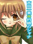 akanbe brown_eyes brown_hair parody piku school_uniform serafuku shakugan_no_shana suzumiya_haruhi_no_yuuutsu tongue tongue_out wink yoshida_kazumi