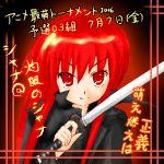 cloak long_hair lowres piku red_eyes redhead shakugan_no_shana shana sword translated weapon