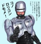 1boy aiming_at_viewer angry aqua_background auto-9 clenched_teeth cyborg handgun itoji kono_lolicon_domome male_focus parody pistol robocop robocop_(character) simple_background solo translated weapon