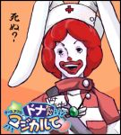 00s 1boy afro animal_ears lowres male_focus mcdonald's nakahara_komugi nurse_witch_komugi-chan rabbit_ears ronald_mcdonald sakura_(medilore) solo what