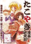 food japanese_clothes maid momiji_mao original takoyaki