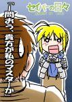 are_you_my_master armor blonde_hair chibi crossover emiya_shirou fate/stay_night fate_(series) midori_no_hibi parody saber seiji translated