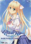 disc_cover hayama_umi kono_aozora_ni_yakusoku_wo nekonyan seifuku
