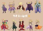 armor blonde_hair blue_eyes cape cefca_palazzo cefca_palazzo_(cosplay) cloud_of_darkness cloud_of_darkness_(cosplay) cosplay dissidia_final_fantasy emperor_(ff2) emperor_(ff2)_(cosplay) exdeath exdeath_(cosplay) final_fantasy final_fantasy_i final_fantasy_ii final_fantasy_iii final_fantasy_iv final_fantasy_ix final_fantasy_v final_fantasy_vi final_fantasy_vii final_fantasy_viii final_fantasy_x full_armor garland_(ff1) garland_(ff1)_(cosplay) golbeza golbeza_(cosplay) helmet highres jecht jecht_(cosplay) kara_(color) kuja kuja_(cosplay) moogle polearm sephiroth sephiroth_(cosplay) spear sword terra_branford tina_branford translation_request ultimecia ultimecia_(cosplay) weapon
