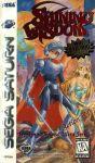 1boy 1girl armor breasts company_name cover game game_console game_cover half_quarter kajiyama_hiroshi sega sega_saturn shining_(series) shining_wisdom sword warrior weapon