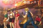 2boys 3girls aerith_gainsborough aerith_gainsborough_(cosplay) auron breasts cannon cloud_strife cloud_strife_(cosplay) cosplay crossover dress final_fantasy final_fantasy_vii final_fantasy_x lulu_(ff10) lulu_(final_fantasy) miniskirt multiple_boys multiple_girls pink_dress rikku skirt square_enix tidus tifa_lockhart tifa_lockhart_(cosplay) vincent_valentine vincent_valentine_(cosplay) yuffie_kisaragi yuffie_kisaragi_(cosplay) yuna yuna_(ff10)
