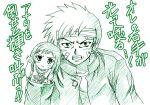 1boy 1girl 90s g_gundam green gundam kasugano_midori map_(artist) map_(blue_catty) midori_no_hibi monochrome parody partially_translated sawamura_seiji shining_finger translation_request
