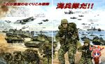 6+boys abrams aircraft airplane america amphibious_assault_ship assault_rifle av-8 beach bipod boat caterpillar_tracks fighter_jet firing furigana ground_vehicle gun harrier_jump_jet helicopter helmet highres hirai_yukio holding holding_gun holding_weapon hovercraft jet m16 m249 machine_gun marine_corps maritan military military_uniform military_vehicle motor_vehicle multiple_boys ocean osprey pixel_maritan rifle ship soldier stryker tank tiltrotor translation_request uniform v-22 vehicle war watercraft weapon