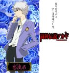 1boy akagi blue_rose cigarette crossover flower male_focus ouran_high_school_host_club parody rose school_uniform serafuku smoking solo