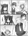 2boys 3girls akasaka_mamoru angel_mort comic furude_rika hanyuu higurashi_no_naku_koro_ni maebara_keiichi monochrome multiple_boys multiple_girls ooishi_kuraudo partially_translated ryuuguu_rena suzushiro_kurumi translation_request