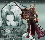 .hack// .hack//g.u. .hack//roots 1boy armor bandai character_name cyber_connect_2 haseo haseo_(.hack//) huge_weapon male_focus monochrome silver_hair solo sword translation_request wallpaper weapon zoom_layer