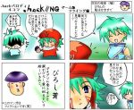 .hack// .hack//games 1girl 2boys 4koma bandai comic cyber_connect_2 hack kite_(.hack//) multiple_boys natsume_(.hack//) piros piros_(.hack//) translation_request