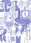 chisato_(missing_park) comic dominura double_bun hair_bun monochrome rimone simoun