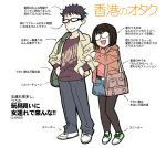 1boy 1girl :d arm_hug bag black_hair black_legwear clothes_writing comic couple fujoshi glasses hetero hong_kong jacket opaque_glasses open_mouth original otaku pants pantyhose shoes shoulder_bag simple_background smile sneakers spiky_hair translation_request