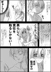 comic higurashi_no_naku_koro_ni maebara_keiichi monochrome nyanmiso ryuuguu_rena