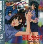 2girls 4boys 90s :d ahoge aiguillette antenna_hair back bangs belt black_hair blazer blue_eyes blush braid brown_eyes brown_hair buttons car chin_stroking clenched_teeth collared_shirt copyright_name cover cover_page crop_top cuffs facial_hair glasses ground_vehicle hair_ribbon handcuffs heart honda honda_today jacket kachou_(you're_under_arrest) kneepits kobayakawa_miyuki leaning long_hair looking_at_viewer looking_back miniskirt motor_vehicle multiple_boys multiple_girls mustache nakajima_ken official_art open_mouth pants parted_bangs pencil_skirt pocket police police_car police_uniform policeman policewoman ribbon shirt short_hair sidelocks sign single_braid skirt sleeveless sleeveless_shirt smile standing sunglasses teeth tsujimoto_natsumi uniform vehicle you're_under_arrest