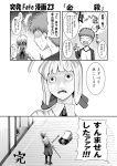 1boy 1girl comic emiya_shirou fate/stay_night fate_(series) hazumi_nariyuki jashin_saber monochrome pantyhose raglan_sleeves saber saber_alter sader translation_request what