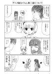1boy 2girls 4koma comic furude_rika higurashi_no_naku_koro_ni houjou_satoko maebara_keiichi monochrome multiple_girls simple_background translated