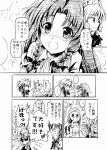 2girls blush bubble comic gleam hong_meiling izayoi_sakuya monochrome multiple_girls sakimiya_(inschool) tears touhou translation_request
