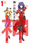 kitsunebi moriya_suwako pantyhose parody saint_onii-san saint_young_men thighhighs touhou yasaka_kanako