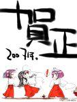 00s 2007 3girls hakama hisui japanese_clothes kohaku mike156 multiple_girls new_year red_hakama siblings sisters tohno_akiha tsukihime twins