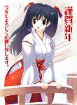 1girl japanese_clothes kotoyoro miko new_year red_hakama solo uchiu_kazuma