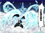 1boy bankai bleach blue_eyes comic daiguren_hyourinmaru haori hitsugaya_toushirou ice ice_wings japanese_clothes kubo_taito male_focus solo sword weapon white_hair wings