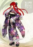 1girl atlus footwear japanese_clothes kimono koaki lipstick long_hair makeup persona persona_3 platform_footwear redhead socks solo yoshino_chidori