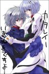 1boy 1girl arms_around_waist ayanami_rei blue_hair hand_on_shoulder looking_at_viewer nagisa_kaworu neon_genesis_evangelion parted_lips plugsuit red_eyes short_hair takasato_michi translation_request
