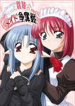00s 2girls blue_hair hisui kiryuu_makoto len maid multiple_girls pointy_ears red_eyes ribbon tsukihime