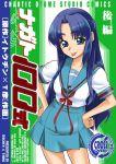 1girl :p asakura_ryouko blue_eyes blue_hair cover cover_page parody school_uniform serafuku solo suzumiya_haruhi_no_yuuutsu tongue tongue_out yuria_hyaku_shiki