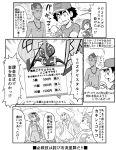 3boys 3girls comic gouguru kaki_(pokemon) lillie_(pokemon) mamane_(pokemon) mao_(pokemon) monochrome multiple_boys multiple_girls nature nintendo npc npc_trainer outdoors plant pokemon pokemon_(anime) pokemon_(creature) pokemon_(game) pokemon_sm popplio satoshi_(pokemon) suiren_(pokemon) tapu_koko togedemaru translation_request trial_captain white_background