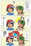 1boy 1girl absurdres comic green_hair highres mao_(pokemon) npc npc_trainer pokemon pokemon_(anime) pokemon_(game) pokemon_sm rotom rotom_dex satoshi_(pokemon) translation_request trial_captain