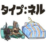 1boy blanket blonde_hair chibi chimera gladio_(pokemon) koutetsu_(fe_steel_stone) on_bed pokemon pokemon_(creature) pokemon_(game) pokemon_sm pun simple_background sleeping translated type:_null white_background