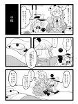 2girls blanket book bow carrot closed_eyes comic commentary_request furukawa_(yomawari) greyscale hat hat_bow hat_ribbon hata_no_kokoro highres knife komeiji_koishi ladle long_sleeves mask monochrome multiple_girls no_mouth one_eye_closed open_book open_mouth pillow pot reading ribbon sleeves_past_wrists spatula third_eye touhou translation_request you're_doing_it_wrong