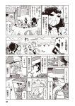 +++ 4girls 6+boys ahoge beach binoculars black_general cat comic flying_sweatdrops gg-chan greyscale headset highres hood hooded_jacket innertube jacket jin_(mugenjin) kurojishi_(zannen_onna-kanbu_black_general-san) lifeguard long_hair mask minion_1_(zannen_onna-kanbu_black_general-san) minion_2_(zannen_onna-kanbu_black_general-san) minion_3_(zannen_onna-kanbu_black_general-san) monochrome multiple_boys multiple_girls open_clothes open_jacket page_number peke-kun rx_boss sarong scientist_(zannen_onna-kanbu_black_general-san) secretary-san_(zannen_onna-kanbu_black_general-san) smoke spiky_hair swimsuit translated umbrella usuta_kyousuke_(style) visor zannen_onna-kanbu_black_general-san