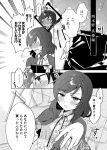 1girl blush comic greyscale ichinose_yukino long_hair love_live! love_live!_school_idol_project monochrome nishikino_maki proposal translation_request
