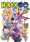 animal_ears arm_up backpack bag bangs baseball_cap belt blonde_hair blunt_bangs breasts brown_eyes car cat cat_ears cat_tail chen cirno claws cleavage colonel_aki comic commentary_request cover cover_page crossed_arms dress ekans female_protagonist_(pokemon_go) fingerless_gloves frog glaceon gloves greninja grin ground_vehicle hair_tie hairband hand_on_own_chest hat ice ice_wings izayoi_sakuya jacket kochiya_sanae large_breasts meowth moriya_suwako motor_vehicle multiple_tails one_eye_closed outstretched_hand pantyhose patchouli_knowledge pokemon pokemon_(creature) pokemon_(game) pokemon_go ponytail purple_hair red_eyes scarf shimetta_seiya short_hair short_sleeves sidelocks smile snake strapless strapless_dress tail touhou translation_request tube_dress violet_eyes visor_cap wings yasaka_kanako
